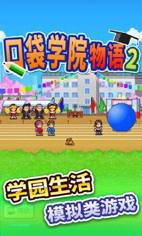 口袋学院物语2汉化版安卓游戏下载图1: