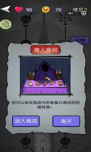 消除尖塔游戏安卓版下载图片1