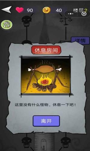 消除尖塔游戏安卓版下载图片4
