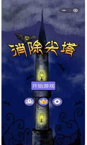 消除尖塔游戏安卓版下载图片3