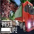 卡车人生游戏最新安卓版下载 v1.0
