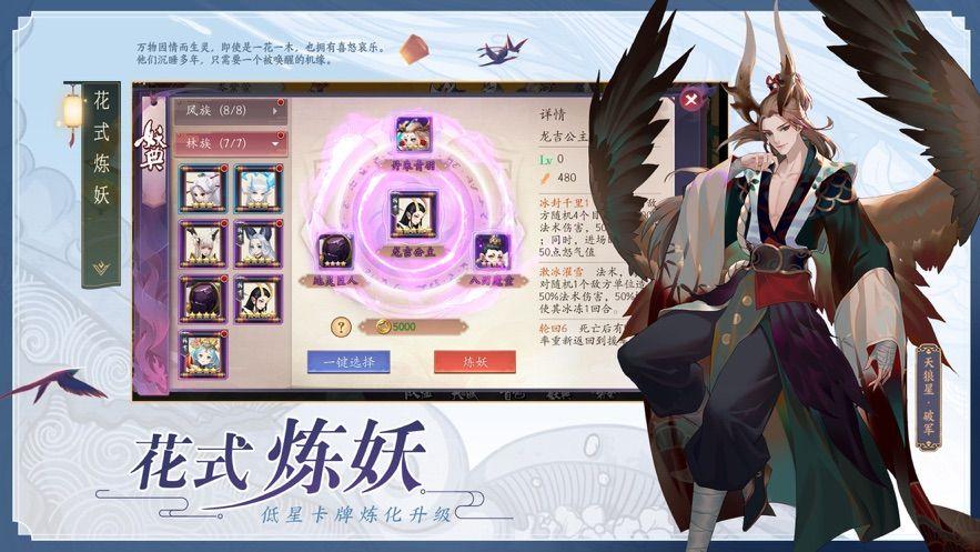 长安幻世绘正版手游官方网站版下载图3: