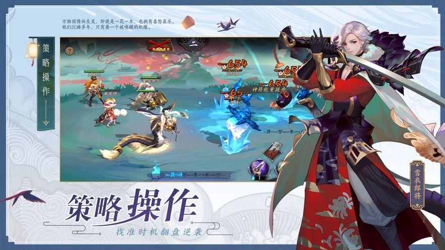 长安幻世绘正版手游官方网站版下载图2: