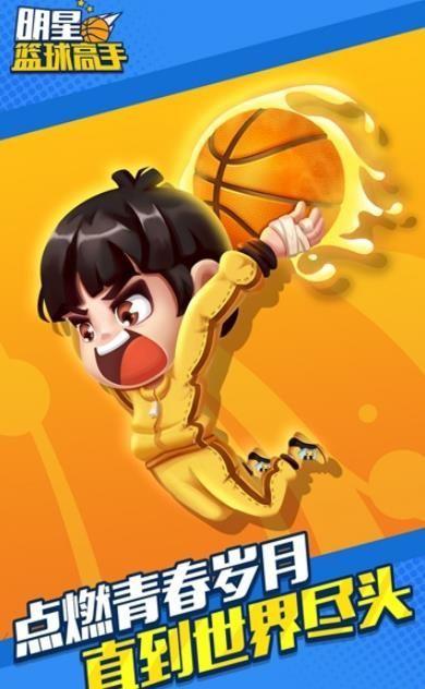 明星篮球高手无限金币钻石内购修改版图2: