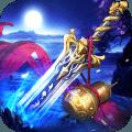 蜀山神话手机游戏下载最新版