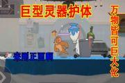 猫和老鼠:恶魔泰菲灵器护体!巨型道具环绕,就问猫咪怕不怕?[多图]