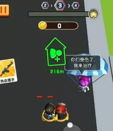 微信末日救援游戏APP正式版图2: