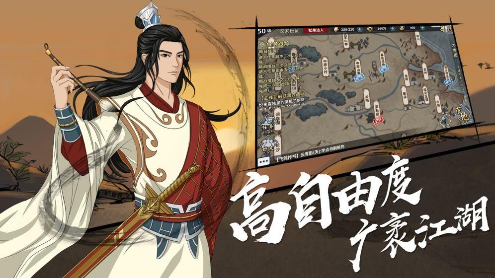 汉家江湖1.1.2无限体力内购修改版游戏下载图1: