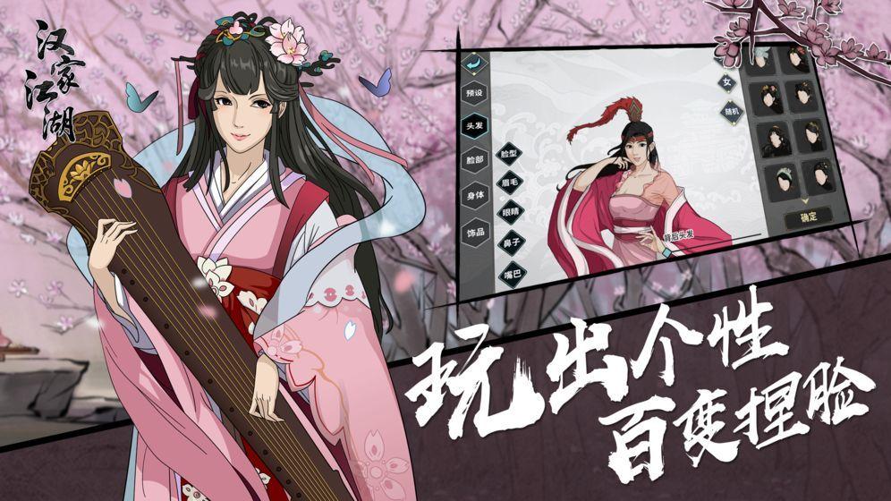 汉家江湖1.1.2无限体力内购修改版游戏下载图4: