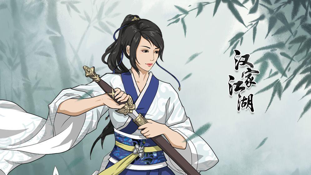 汉家江湖1.1.2无限体力内购修改版游戏下载图2: