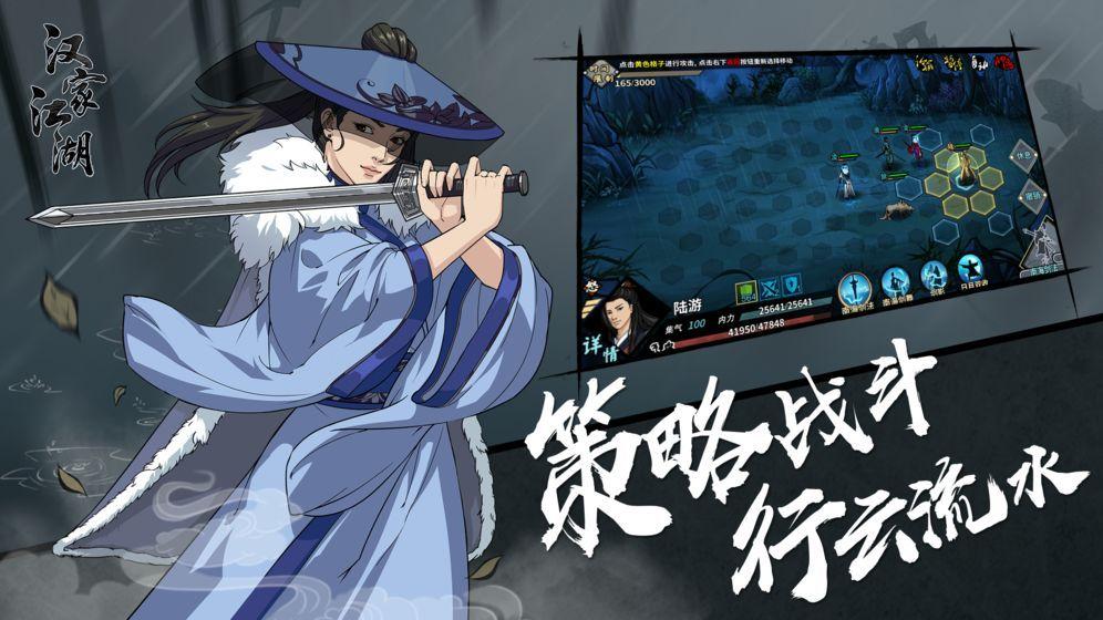 汉家江湖1.1.2无限体力内购修改版游戏下载图3: