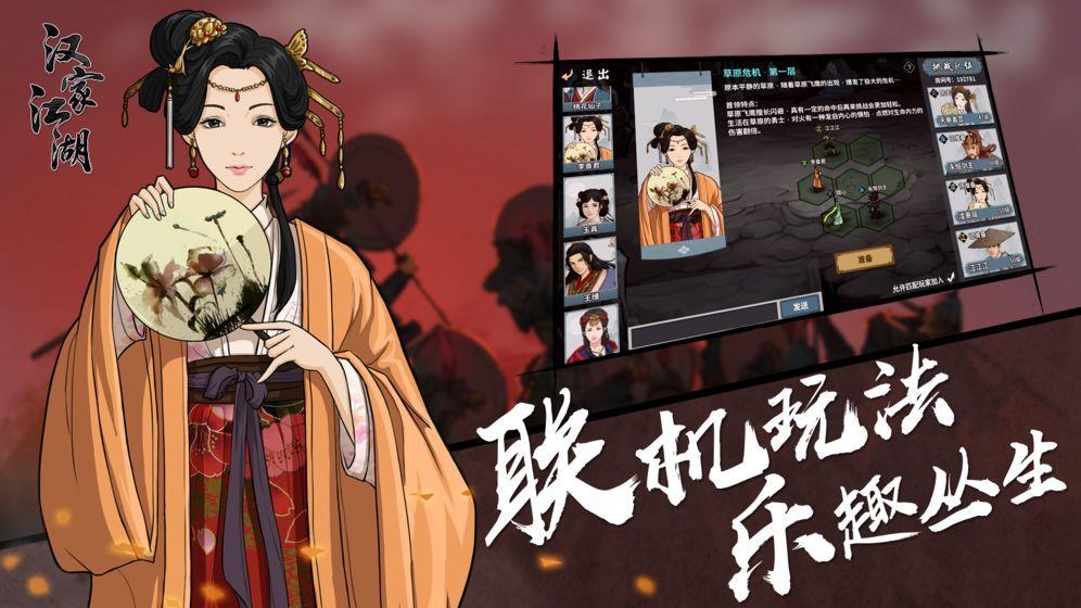 汉家江湖1.1.2无限体力内购修改版游戏下载图5: