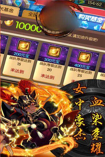 抖音三国志神将手游官方最新版下载图4: