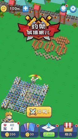 约架城墙根儿游戏最新安卓版下载图片1