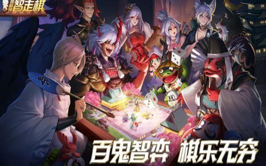 网易阴阳师智走棋游戏官方网站下载安卓版图3: