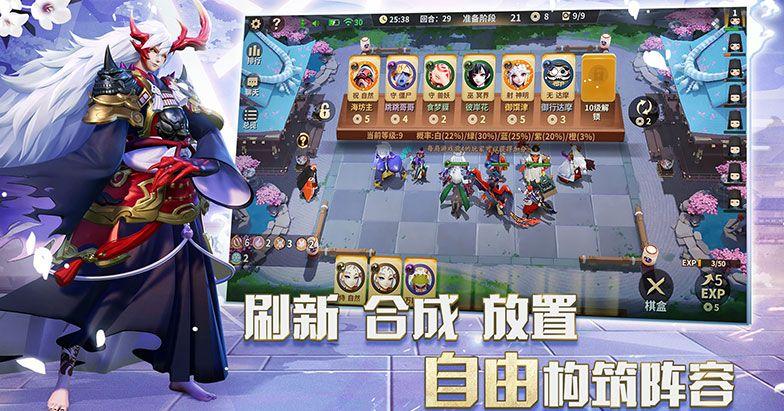 网易阴阳师智走棋游戏官方网站下载安卓版图4: