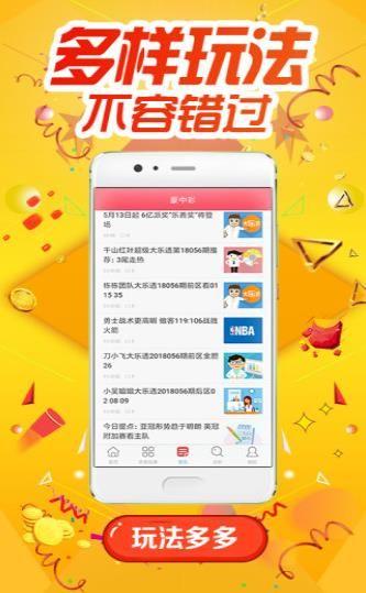 2019里约奥运会体育彩app官方版下载图2: