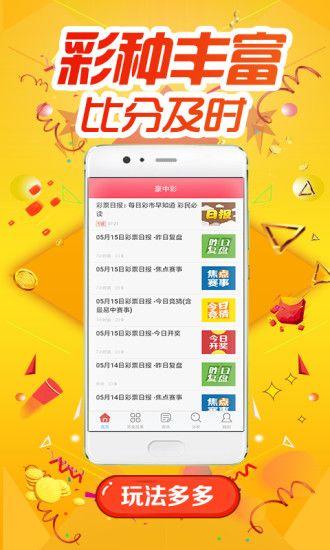2019里约奥运会体育彩app官方版下载图4: