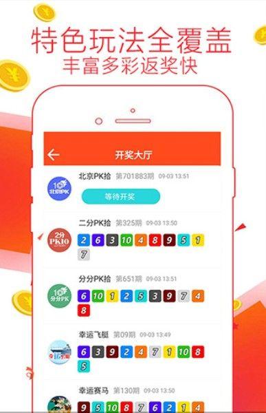 满堂彩彩票app官方网站下载正版图片4