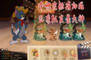 猫和老鼠:本想组王爷车队!就我被套路了?最后还把猫虐自闭[多图]