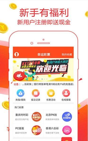 满堂彩彩票app官方网站下载正版图片2