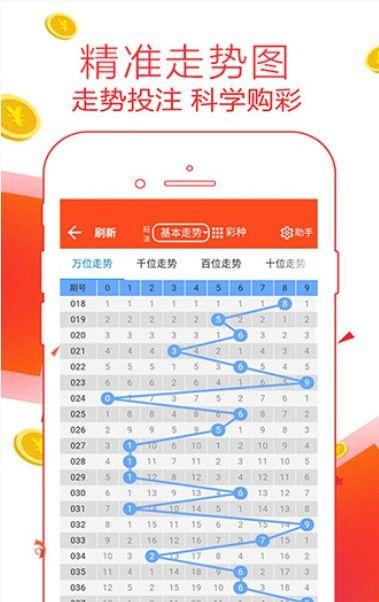 满堂彩彩票app官方网站下载正版图片3