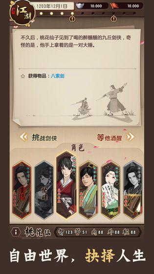 騰訊模擬江湖游戲官方網站下載正版圖4: