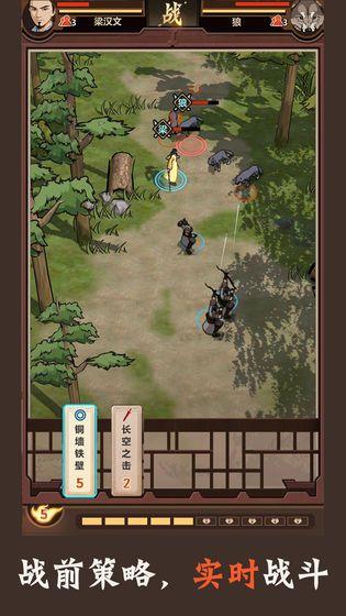 騰訊模擬江湖游戲官方網站下載正版圖5: