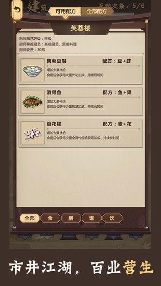 騰訊模擬江湖游戲官方網站下載正版圖2: