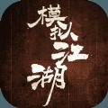 汉家江湖2手机游戏最新版 v1.2.6
