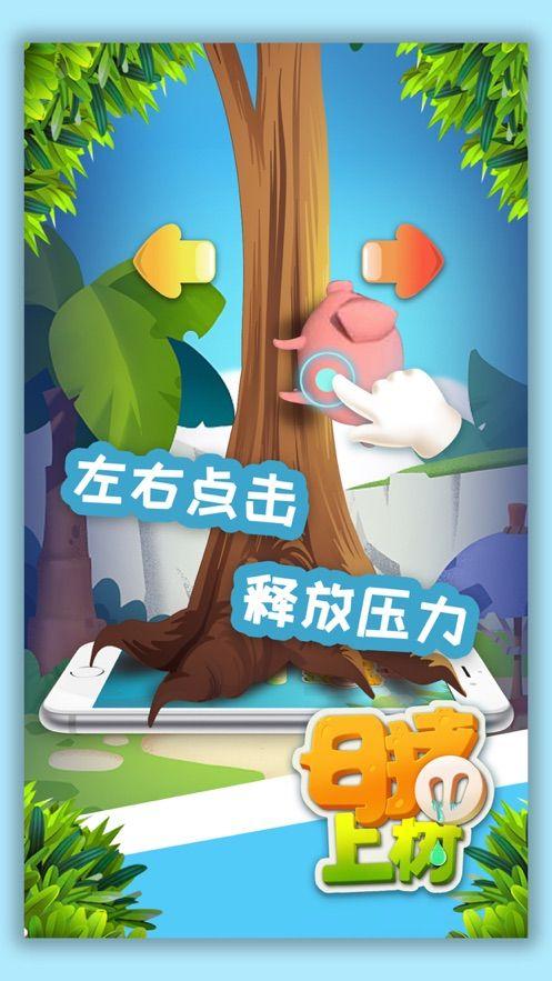母猪上树小游戏最新版下载图片2