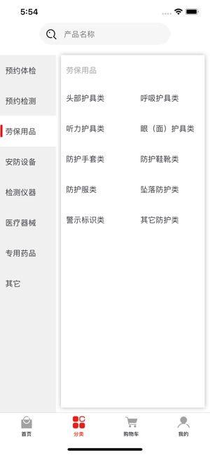 职业病网官网手机版下载图2: