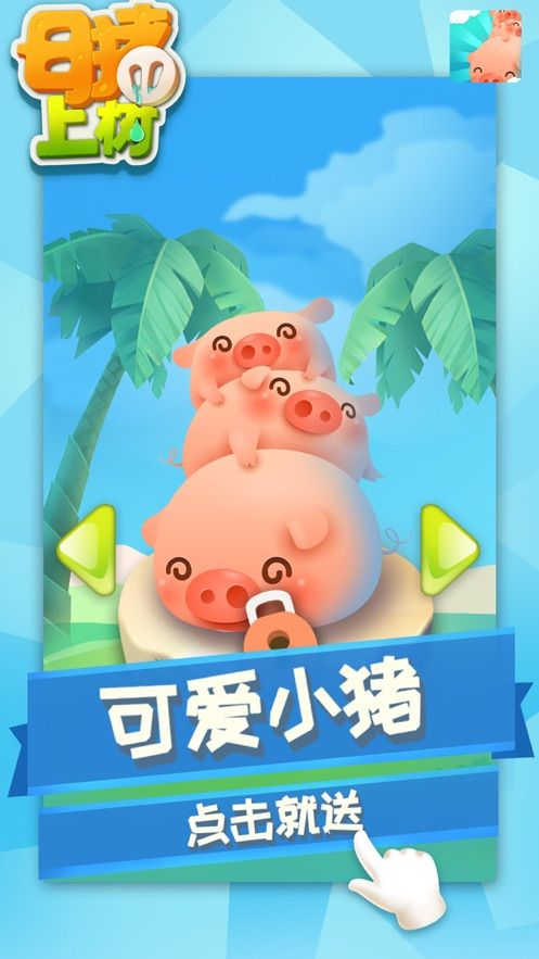 母猪上树小游戏最新版下载图片1