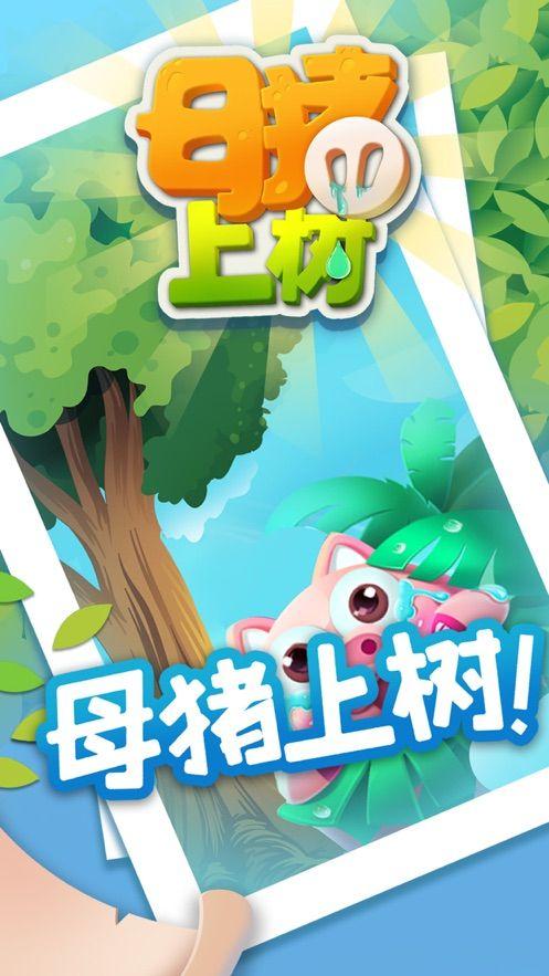 母猪上树小游戏最新版下载图片3