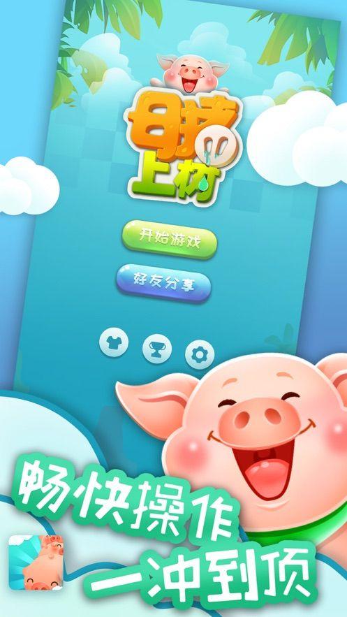 母猪上树小游戏最新版下载图片4