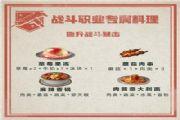 明日之后职业专属料理大全:职业专属食谱汇总[多图]
