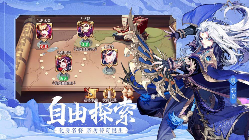 少年三国志2游族SF折扣版本下载图2:
