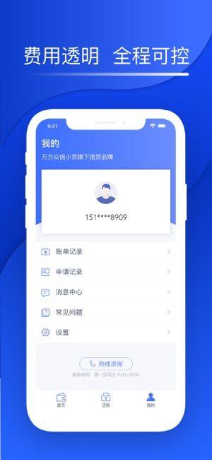 众信分期app官网正版下载图3: