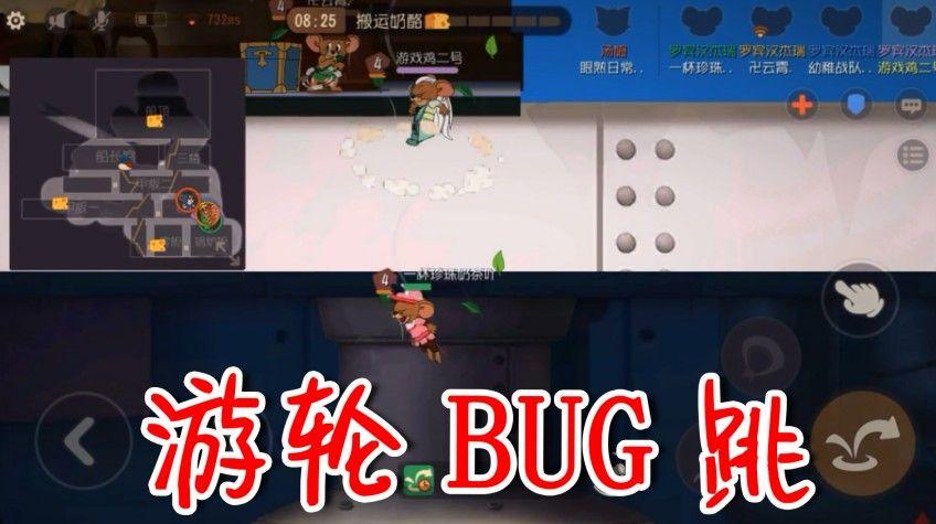 猫和老鼠:BUG小王子易主,罗宾汉最强bug跳,快速飞跃游轮之旅[视频][多图]图片1