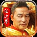 华叔传奇手游官方网站下载正式版