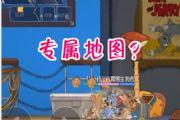 貓和老鼠:夏日游輪的專屬角色?老鼠界的親兒子?你怎么看呢?[多圖]