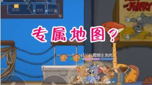 猫和老鼠:夏日游轮的专属角色?老鼠界的亲儿子?你怎么看呢?图片1