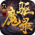 九州驱魔录手游安卓官网版下载