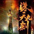 诛天九剑官网版