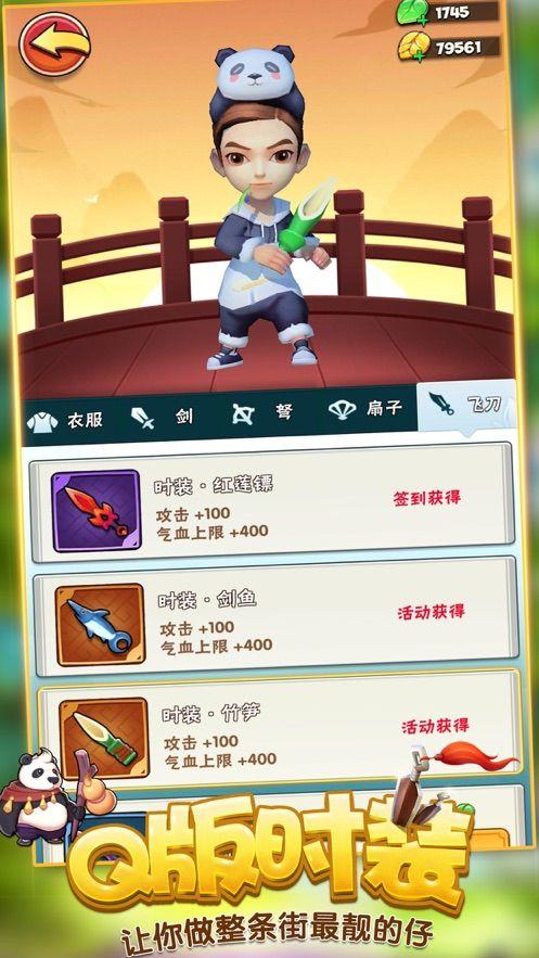 暴走大侠双人模式红颜玩法最新版下载图3: