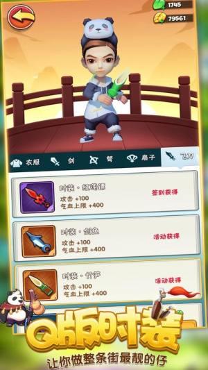 暴走大侠双人模式版图3