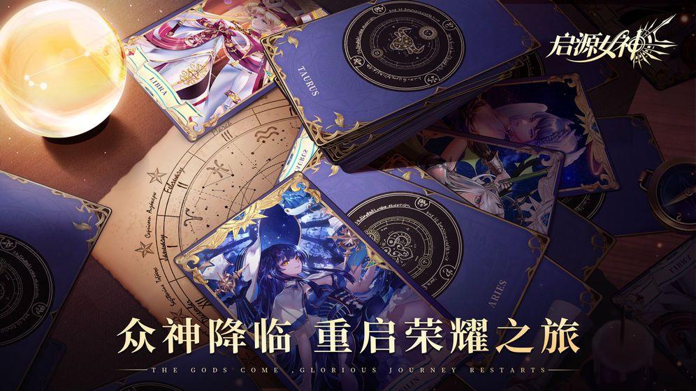 幻想神域启源女神2019手游官网下载图1: