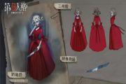第五人格红夫人稀世时装血宴设计理念曝光!凸显贵族王后的人生经历[多图]