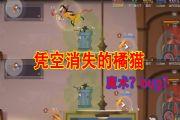猫和老鼠:橘猫凭空消失,队友神秘失踪!烟花大作战还能这样玩?[多图]