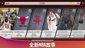 NBA2K20官网版图2